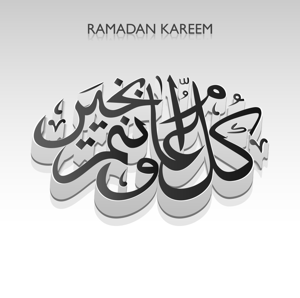 Arabic Islamic calligraphy reflection text gray colorful ramadan kareem vector